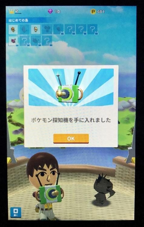 PokémonDectorare.jpg