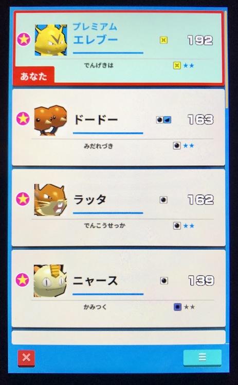 PokémonParty.jpg
