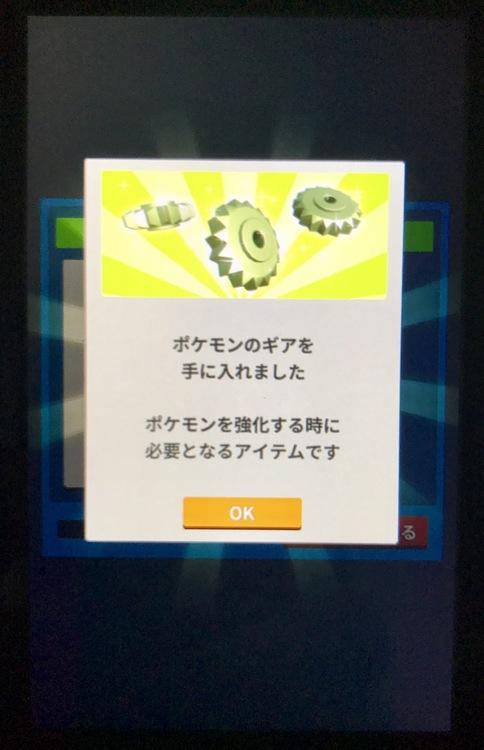 PokemonGear.jpg