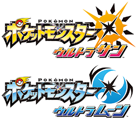 usum] Pokemon Ultra Sun and Ultra Moon Announced
