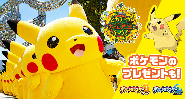 [UPDATE] Event Help Needed! - Yokohama Pikachu