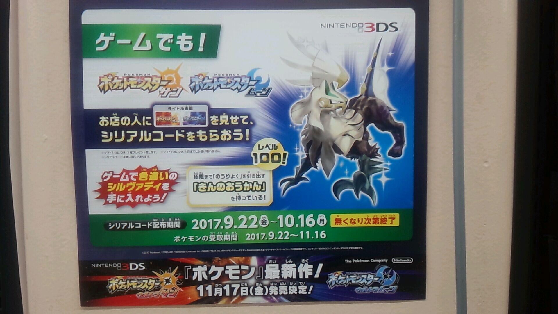 SM - Shiny Silvally (JP - Serial Code) - Event Pokémon News