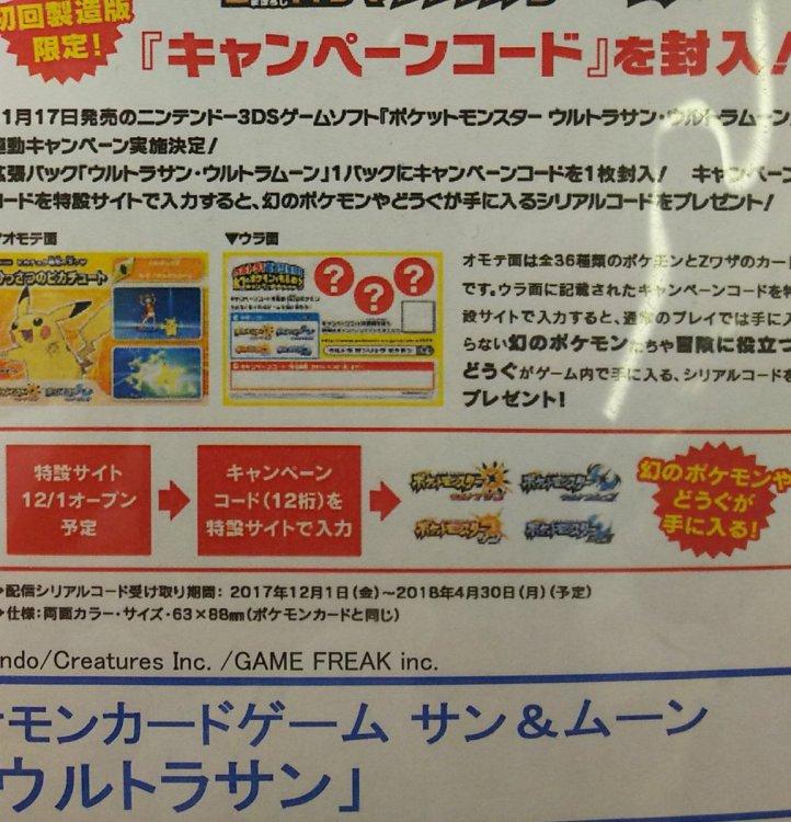 PikachuEvent2.jpg