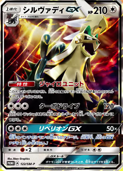 Shiny-Silvally-GX-Promo.jpg