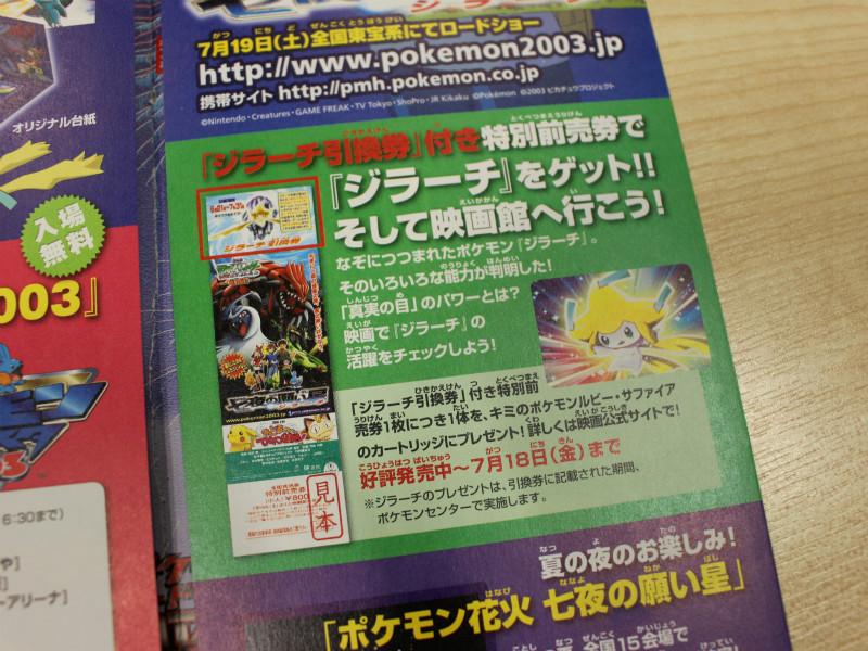 150306_game_Jirachi_03.jpg.9b6fbd15f139ed65e7349709fa49cff0.jpg