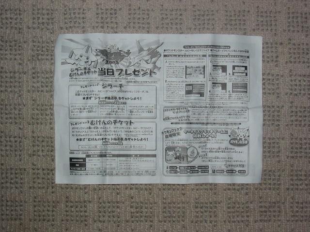 pokemonfesta2003_20.jpg.85d64b2bab06a37f2fbb2d04afaaba70.jpg