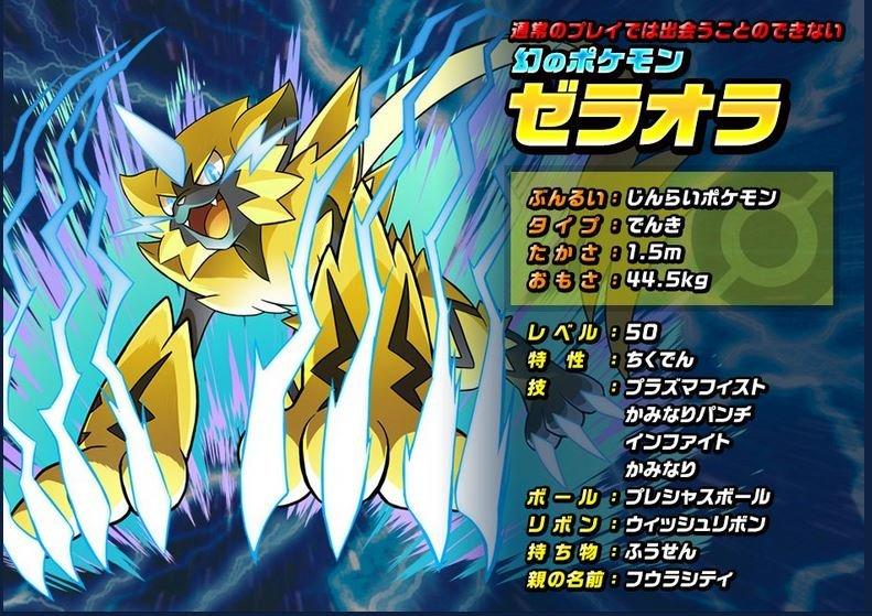 USUM - Movie 21 Zeraora (Japan) - Event Pokémon News