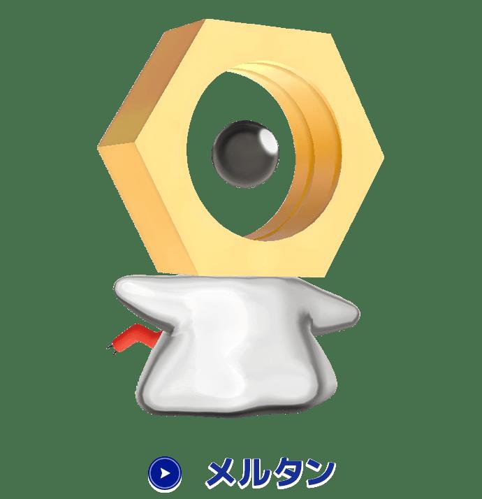img_pokemon_13.png