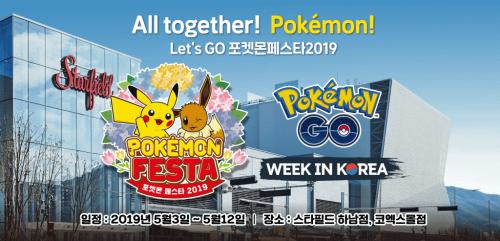Pokémon Festa 2019 Shiny Pikachu