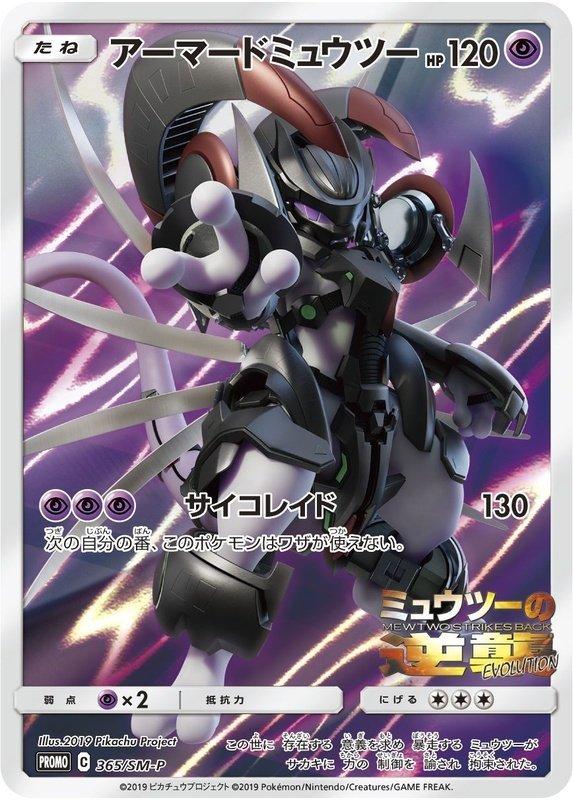 pokemon_the_movie_mewtwo_strikes_back_evolution_armored_mewtwo_tcg_promo_card.jpg