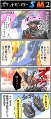 XY Legendary Pokemon