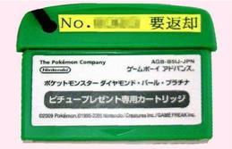 Pikachu colored Pichu Present