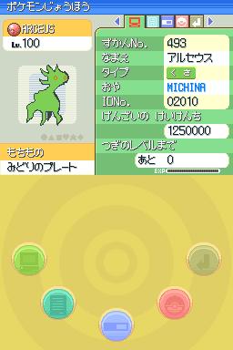 12 Grass